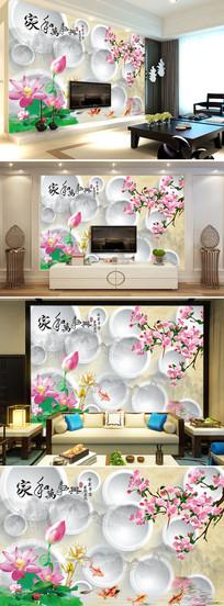 家和万事兴荷花九鱼中式电视背景墙图片