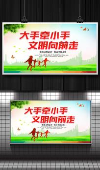 讲文明文明城市文明社会宣传海报