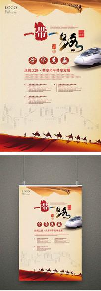 简洁大气一带一路企业海报