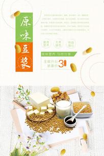 简约清新豆浆美食宣传海报