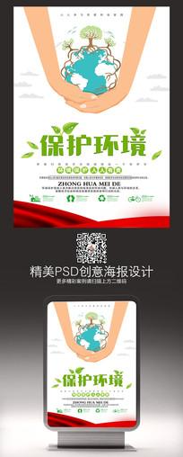 简约时尚保护环境公益宣传海报