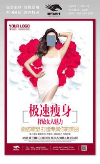 极速瘦身美女海报