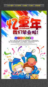 卡通儿童毕业海报模板设计