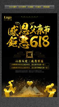 炫酷618父亲节促销海报模板