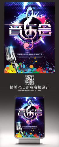 炫酷音乐会宣传海报
