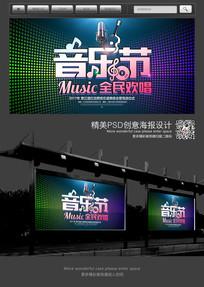 炫酷音乐节宣传海报
