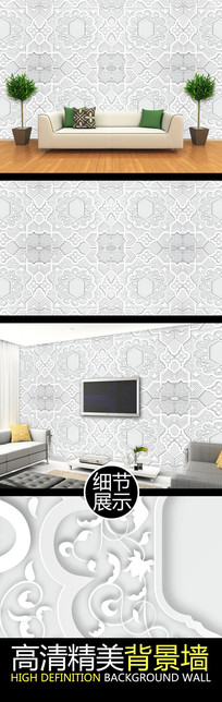 立体灰白清雅花纹电视背景墙