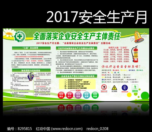 绿色清晰2017安全生产月板报背景墙图片