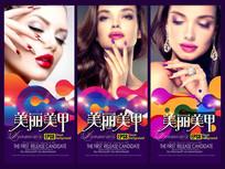 美甲美妆海报