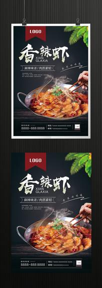 美味香辣虾美食海报设计