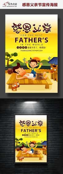 清晰卡通可爱感恩父亲节海报