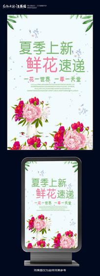 清新花店促销海报
