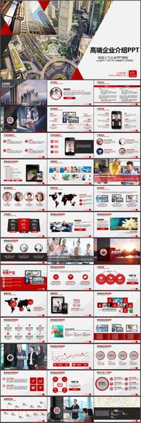 企业宣传公司简介产品介绍商务PPT模板