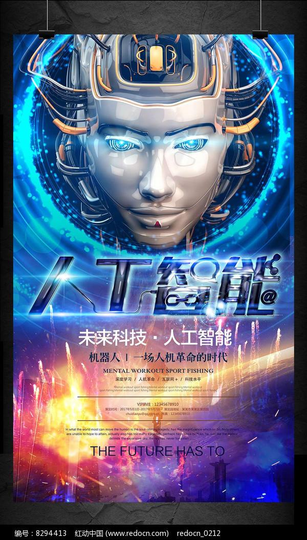 人工智能机器人科技展览论坛海报图片