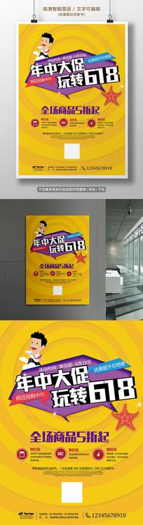 商场618主题活动促销海报