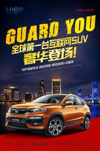 奢华登场智能SUV汽车宣传海报