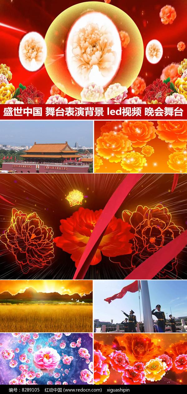 中国红舞台网_盛世中国舞台表演背景爱国歌曲视频_红动网