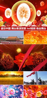 盛世中国舞台表演背景爱国歌曲视频