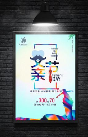 时尚炫彩商场父亲节促销海报 AI
