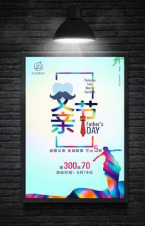 时尚炫彩商场父亲节促销海报