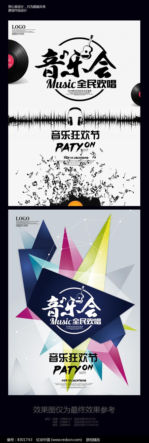 时尚音乐海报设计图片