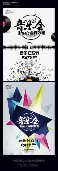 时尚音乐海报设计