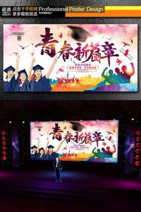 水彩毕业季青春新篇章毕业主题活动设计