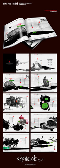 水墨中国风企业形象画册设计