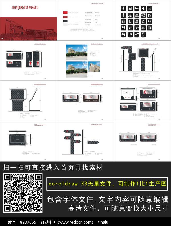 vi系统美术馆博物馆导向指引牌cdr图片
