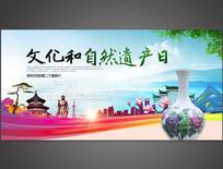 文化遗产日海报