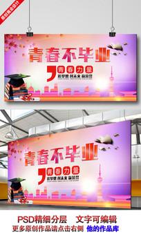 校园青春毕业季活动海报背景