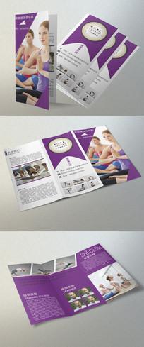 瑜伽宣传单折页设计