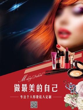 绚丽美丽人生美容美发美妆海报