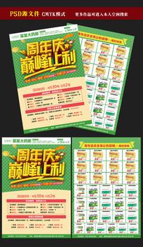 药店周年庆促销宣传单