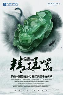 玉器宣传海报设计