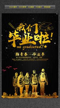 致青春毕业季我们毕业啦海报