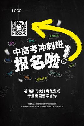 中高考冲刺班招生宣传海报
