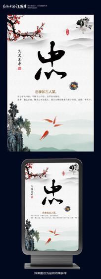 中国传统文化海报设计之仁义礼志信孝忠节