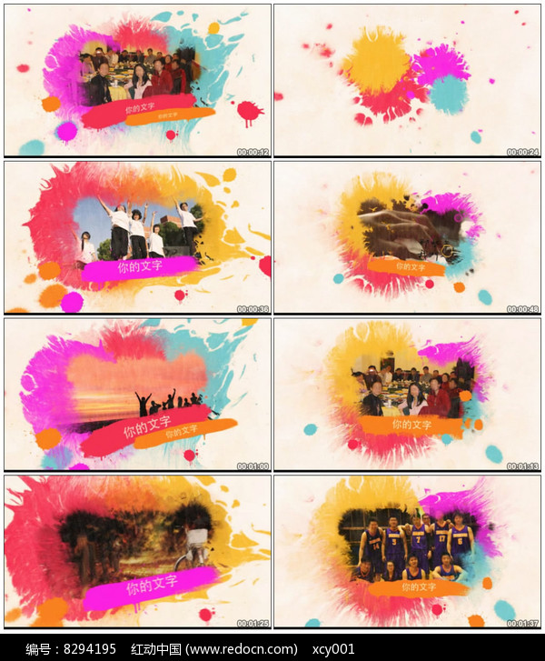 中国风彩色水墨片头视频AE模板图片