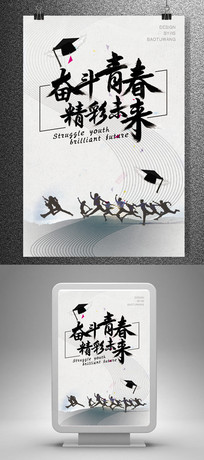 中国风青春海报设计