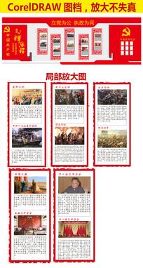中国共产党光辉历程和优秀党员文化墙