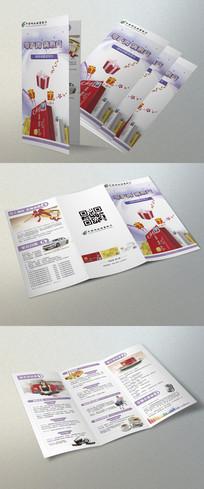 紫色简约大气风格银行信用卡三折页