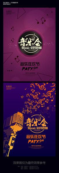 紫色时尚音乐海报设计