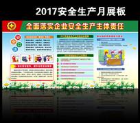 2017安全生产月宣传口号展板
