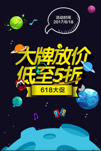 618天猫京东大促海报设计