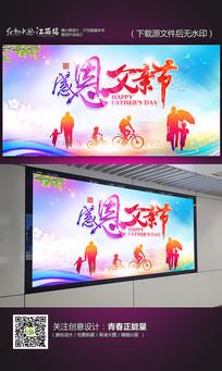 炫彩时尚感恩父亲节宣传海报设计