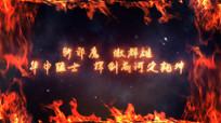 大气火焰文字AE模版