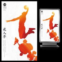 飞人梦中国风篮球艺术海报设计