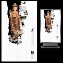 佛学文化道水墨中国风海报设计