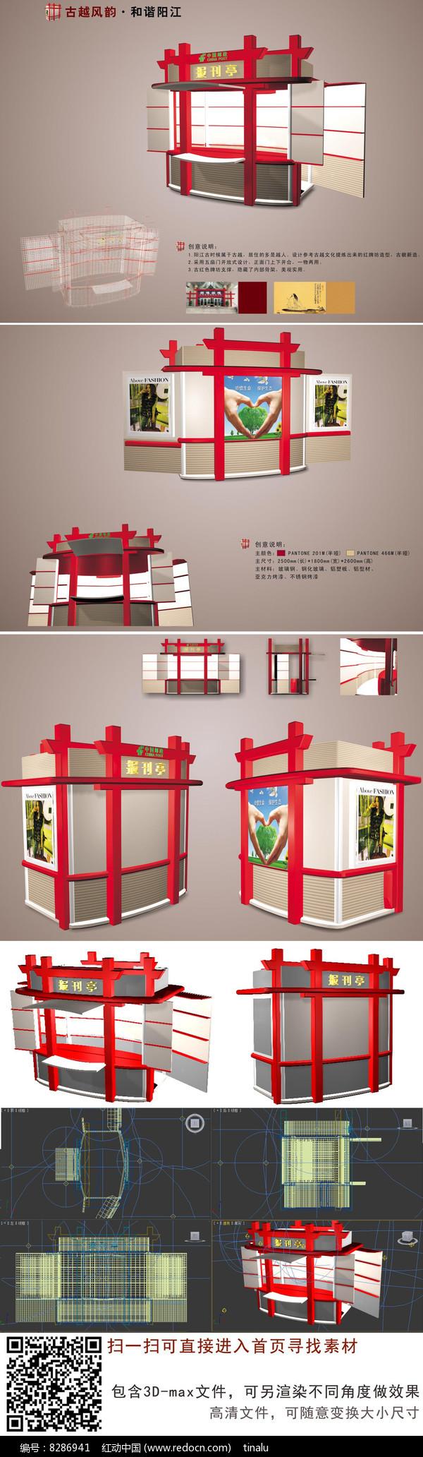 古越古典传统报刊亭中国邮政3d max模型图片